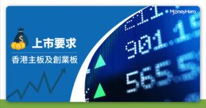 【上市要求】香港主板及創業板上市要求一覽
