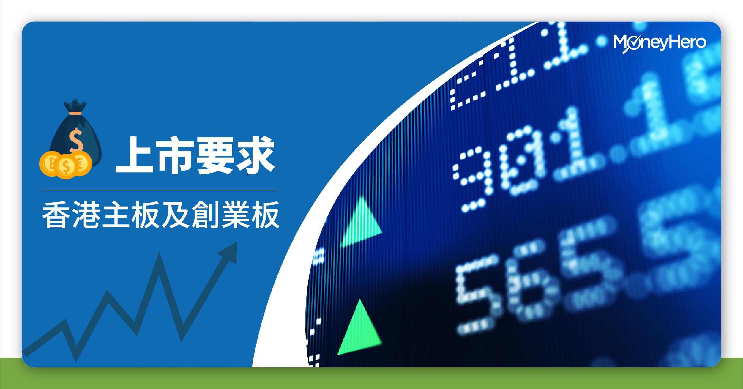 上市要求-香港-主板-創業板