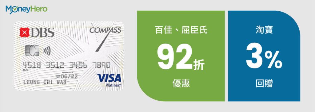 學生信用卡 DBS Compass Visa