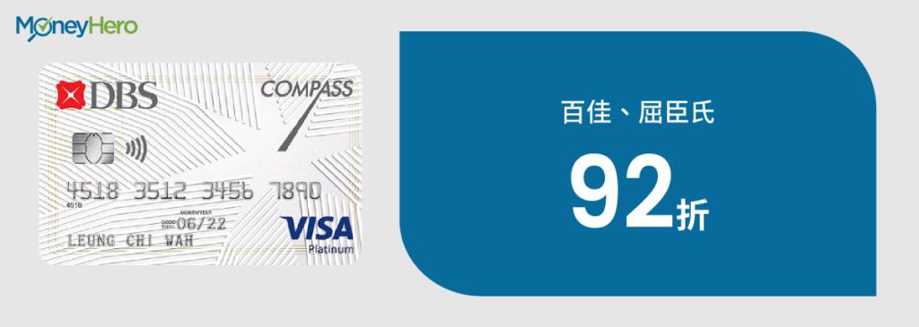 超市信用卡 DBS Compass Visa