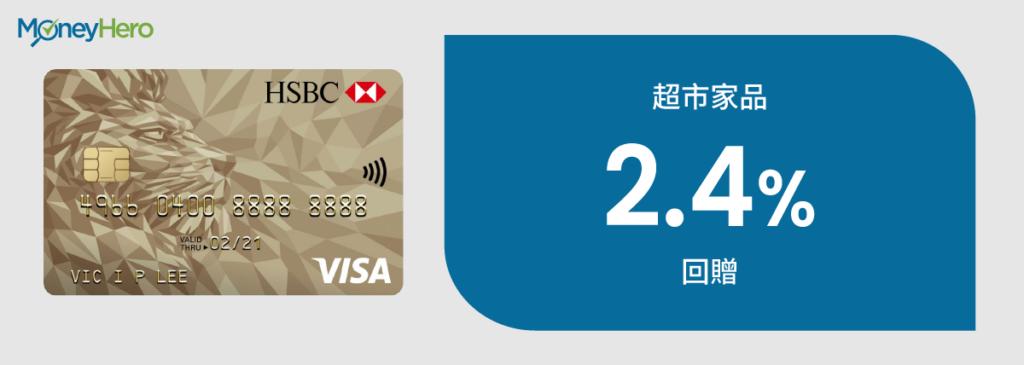 超市信用卡 HSBC 金卡