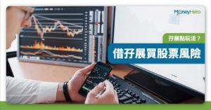 【孖展】炒孖展咩意思?借孖展買股票策略與風險