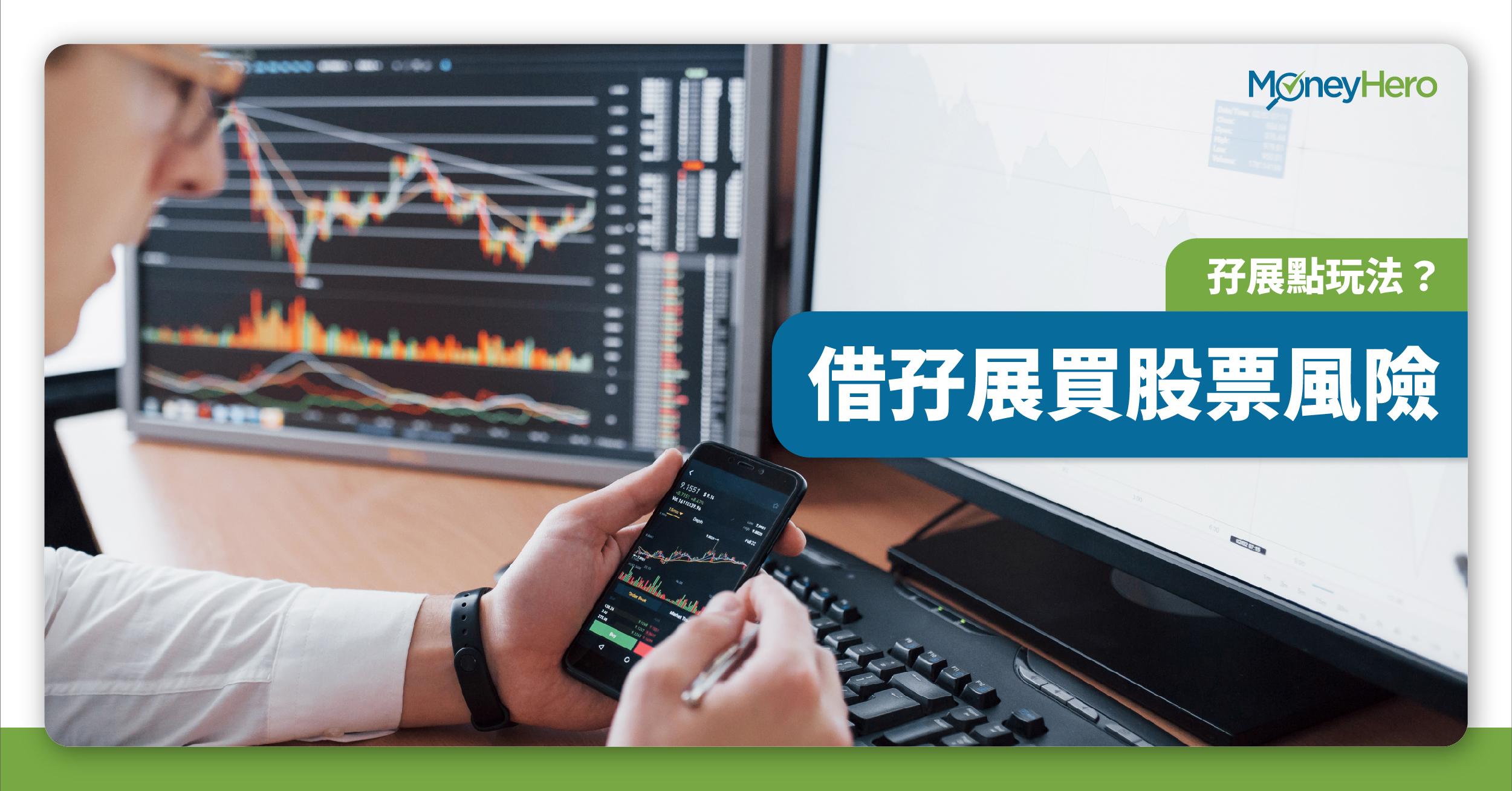 孖展-借孖展買股票-策略-風險