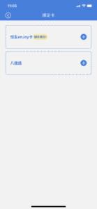 yuu 綁定 EnJoy 卡