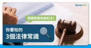 借錢唔還有無犯法?有關追數你要知的3個法律常識