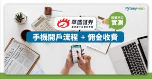 【華盛証券】華盛通App開戶﹑佣金收費及串流報價優惠
