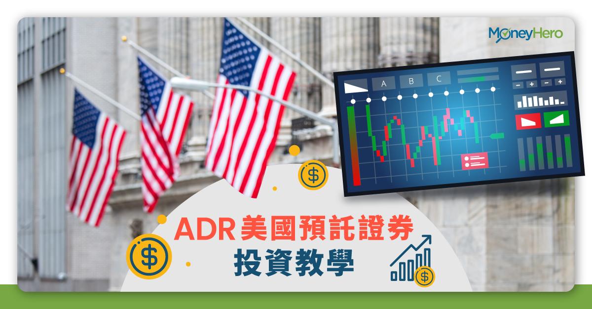 ADR-美國預託證券