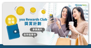 【yuu Rewards】獎賞計劃登記邀請碼及儲積分教學