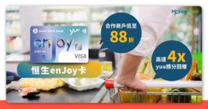 【enJoy信用卡】yuu獎賞計劃指定餐飲4X積分優惠