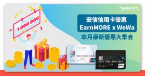 【 安信信用卡優惠 2021】本月最新優惠大集合(4月更新)