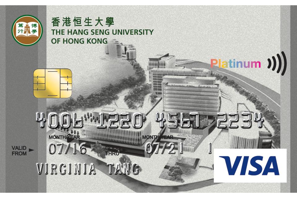 大學生信用卡 恒生香港恒生大學信用卡