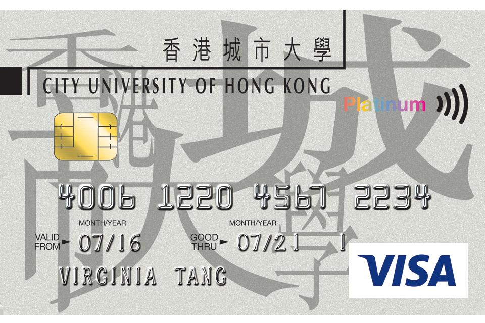 大學生信用卡 恒生香港城市大學信用卡
