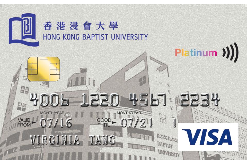 大學生信用卡 恒生香港浸會大學信用卡