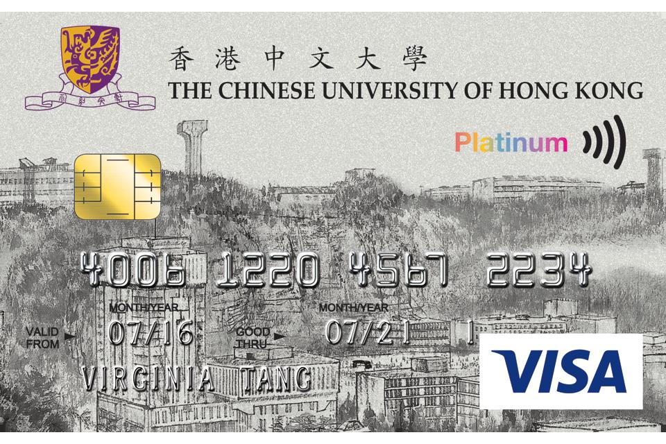 大學生信用卡 恒生香港中文大學信用卡