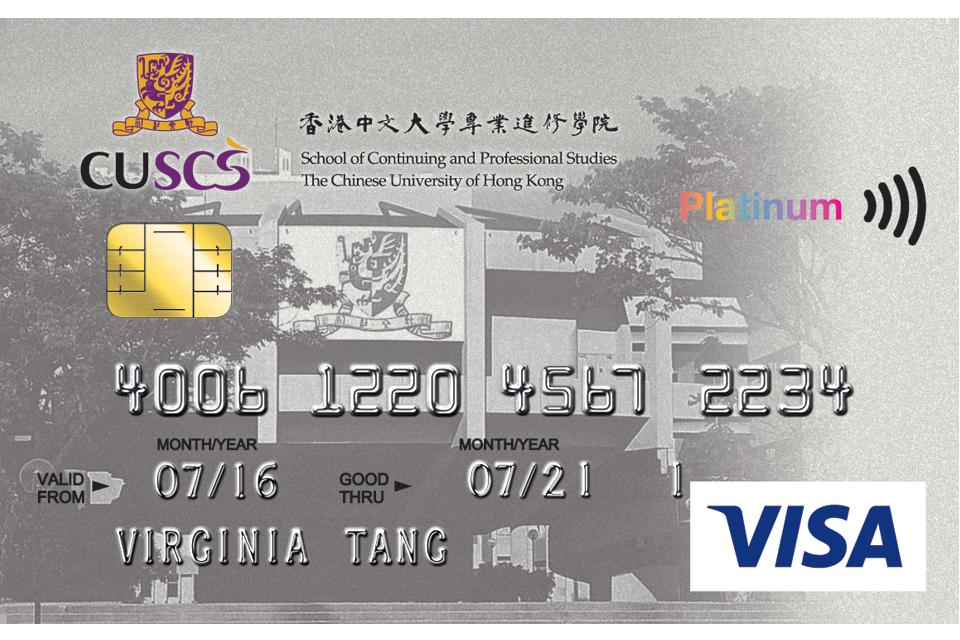 大學生信用卡 恒生香港中文大學專業進修學院信用卡