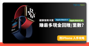 最新情報!AirPods Max/Apple Watch/iPhone 11信用卡優惠