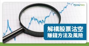 【沽空】解構股票沽空賺錢方法及風險