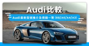 香港買Audi幾錢?奧迪新車款價錢及型號比較(A3/A4/A6/Q3/R8)