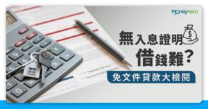 【免入息證明貸款2021】銀行及財務公司免文件貸款比較