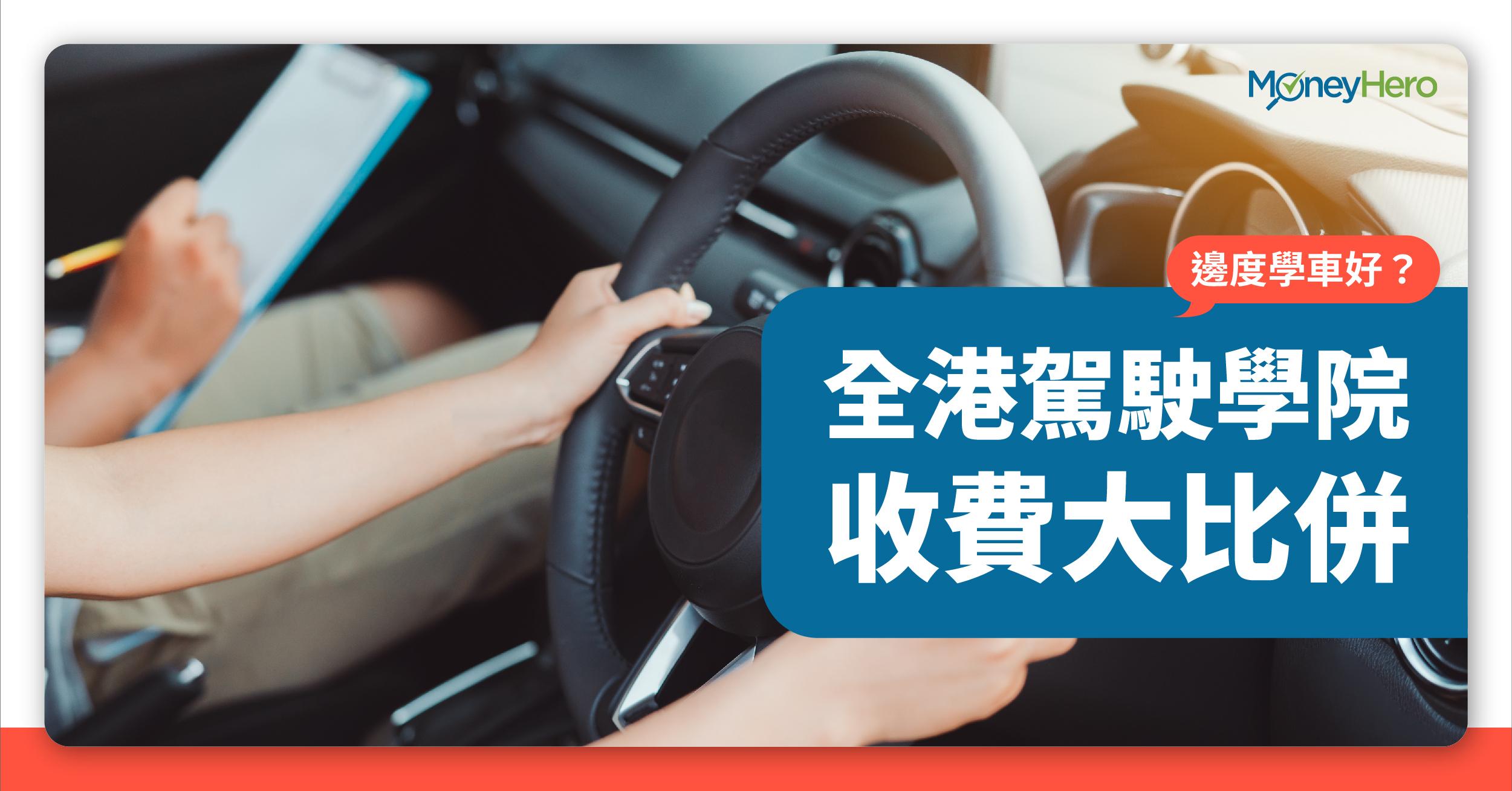 學車 考牌攻略 比較香港學車價錢