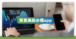 【美股App】買賣美股必備即時報價及新聞app推薦
