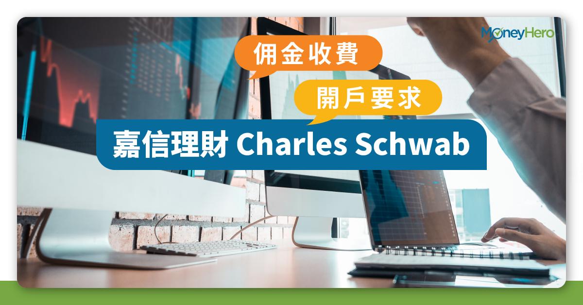 嘉信理財-Charles-Schwab-開戶要求-佣金收費