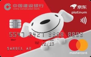 建行京東信用卡