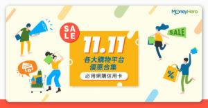 【雙十一優惠】淘寶以外 全城11.11網購及信用卡優惠
