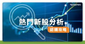京東健康(6618)上市日期及新股入場費(附螞蟻集團IPO退款消息)