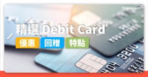 【Debit Card 2021】比較WeLab、ZA、MOX扣賬卡回贈及優惠