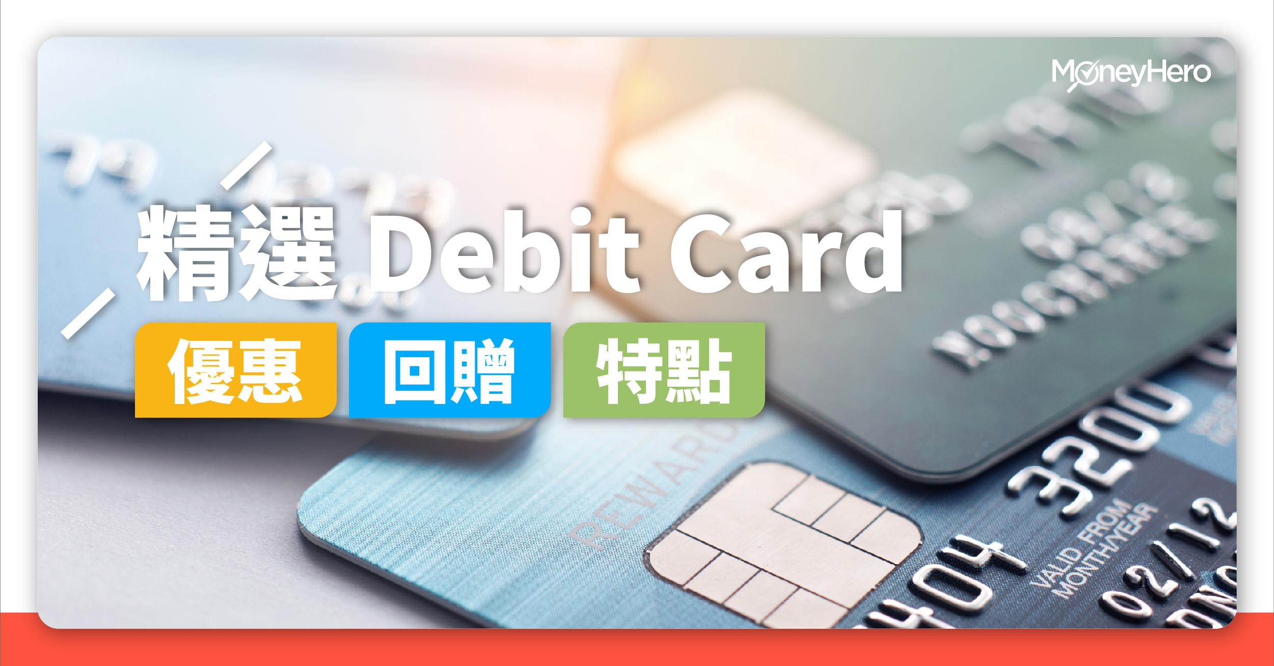 精選 Debit Card 優惠 回贈 特點