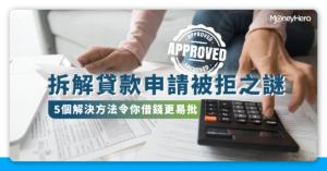 【借唔到錢?】拆解貸款被拒之謎,6招解決困擾