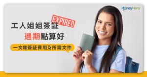 外傭visa續期要點做?工人簽證費用及所需文件一覽