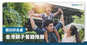 親子餐廳 2021|精選香港10間兒童及主題餐廳