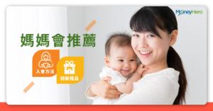 【媽媽會 2021】比較惠氏/雀巢/雅培等入會方法及迎新禮物
