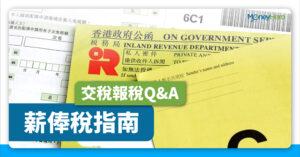 【交稅 2020】15條個人薪俸稅及免稅額計算方法Q&A
