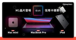 新版M1晶片Mac登場!MacBook/iPad信用卡優惠及學生優惠