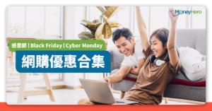【Black Friday 2020 優惠】感恩節/黑色星期五/Cyber Monday網購攻略