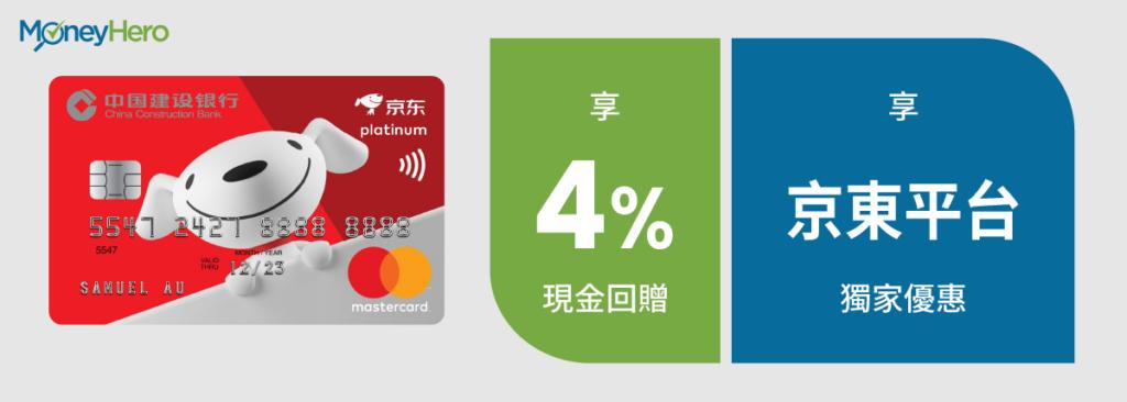網購 建行(亞洲)京東信用卡