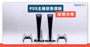 【PS5 預購抽籤攻略】PlayStation 5發售價錢+信用卡優惠