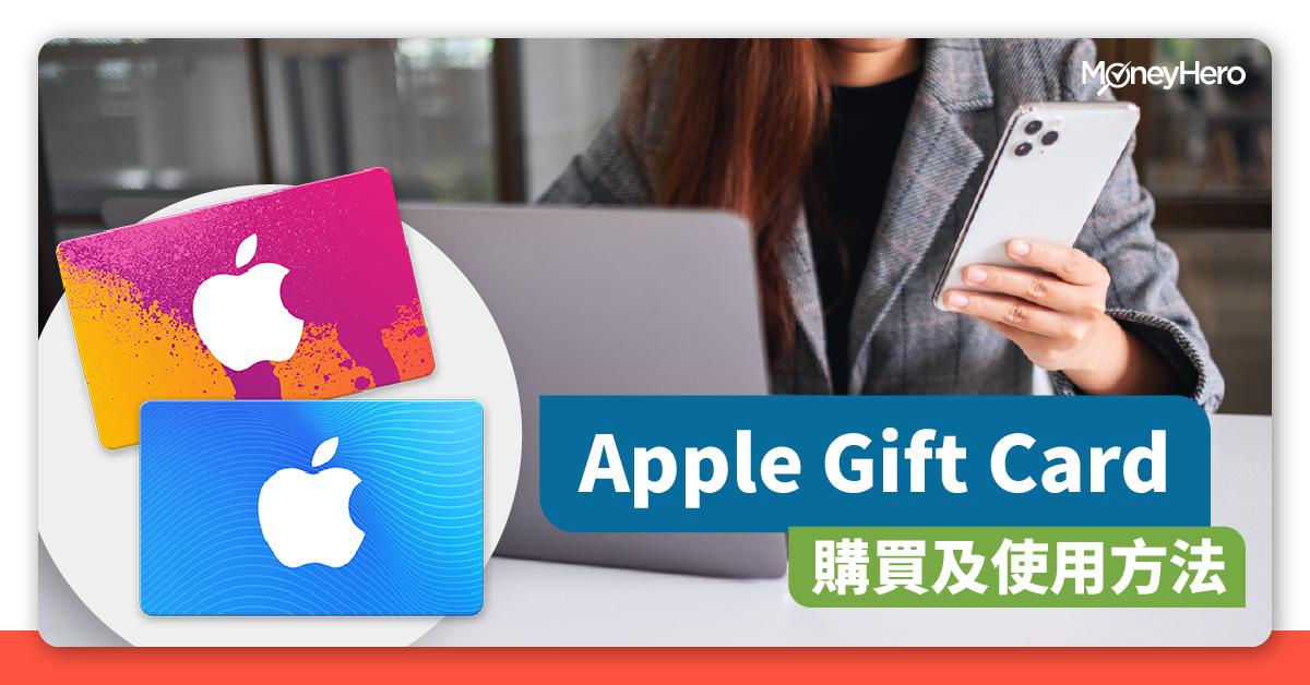 Apple Gift Card 購買及使用方法