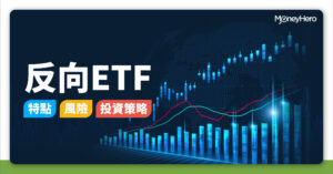 反向ETF點玩法?特點、風險及投資策略教學