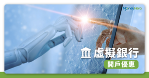 【虛擬銀行】眾安/天星/Welab等背景及開戶優惠比較
