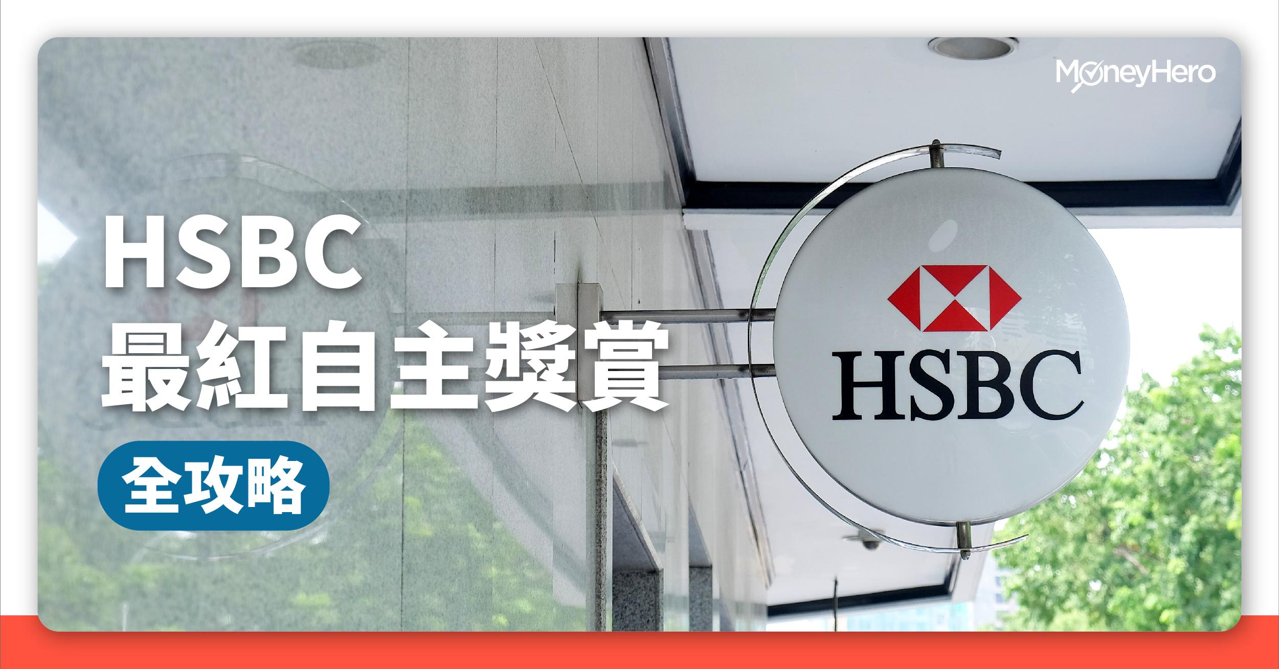 HSBC 最紅自主獎賞 全攻略