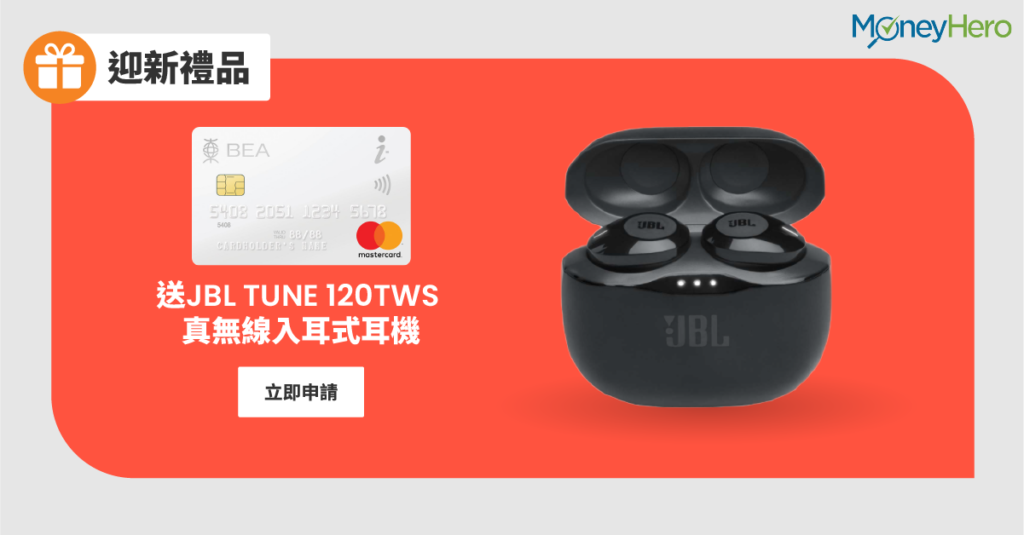 東亞銀行i-Titanium卡 迎新禮物