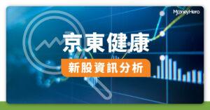 【京東健康IPO】上市消息、分配結果及業務分析