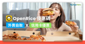 【OpenRice優惠碼】外賣自取/信用卡優惠/里數獎賞(4月更新)