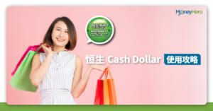 【恒生Cash Dollar】用法、計算、優惠、特約商戶指南