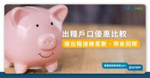 【出糧戶口優惠2021】Citibank/渣打/恒生/建行出糧戶口賺里數、現金回贈比較
