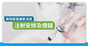 【新冠肺炎疫苗比較 2021】科興/輝瑞疫苗價錢及副作用(香港最新消息!)